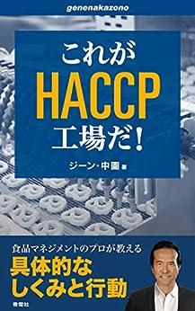 Amazon.com.br eBooks Kindle: KOREGA HACCP KOJO DA