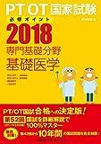 PT/OT国家試験必修ポイント 専門基礎分野 基礎医学 2018