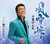 Genta Chiba - Fuusetsu Touge / Mabuta No Furusato [Japan CD] CRCN-1796