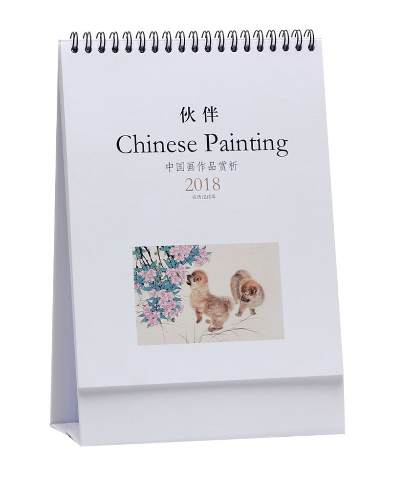 2018 Daily School Planner Dog Desk Calendar