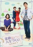 [DVD]素敵な人生づくり DVD-BOX3