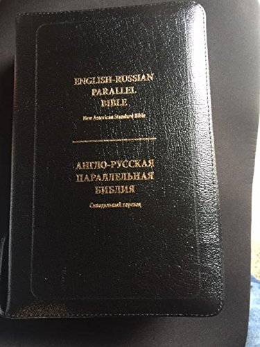 - English - Russian Bilingual Bible / NASB - RUS / Huge Genuine Leather Bound, Golden Edges, Thumb Indexed, Zipper / Beautiful Large Bible