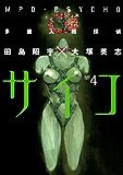 多重人格探偵サイコ(4) (角川コミックス・エース)