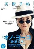 美術手帖 2011年 09月号 [雑誌]