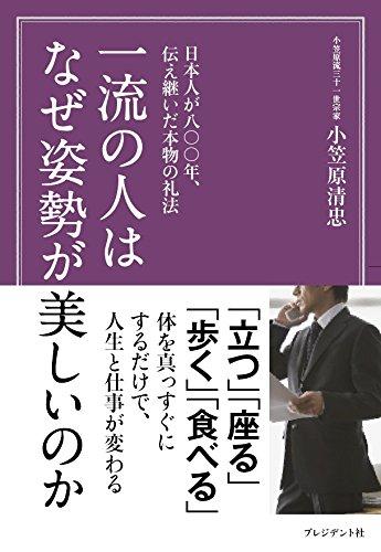 一流の人はなぜ姿勢が美しいのか―日本人が八〇〇年伝え継いだ本物の礼法