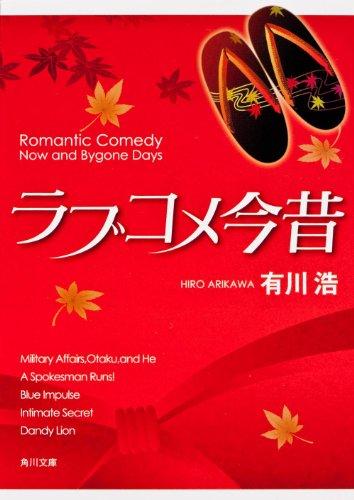 Rabukome Konjaku (Paperback) (Japanese Edition)