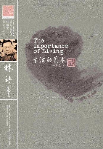 The Importance of Living (English Works of Lin Yutang) 林语堂英文作品集:生活的艺术 (英语) 平装