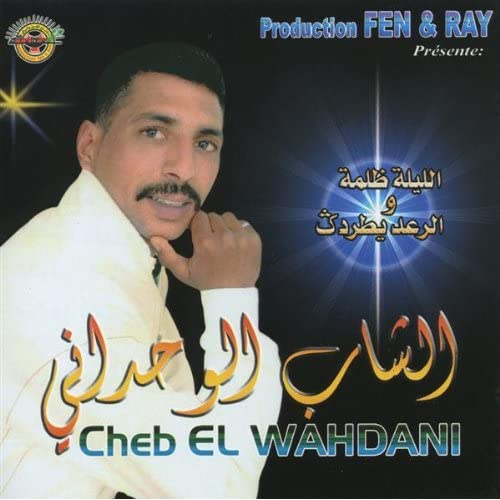 Amazon.com: Goulou l'omri: Cheb el Wahdani: MP3 Downloads