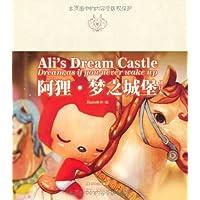 阿狸•梦之城堡(修订本)