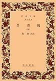 Azuma Kagami 4 (Iwanami Bunko) (1997) ISBN: 4003011848 [Japanese Import]