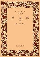 吾妻鏡 4 (岩波文庫)