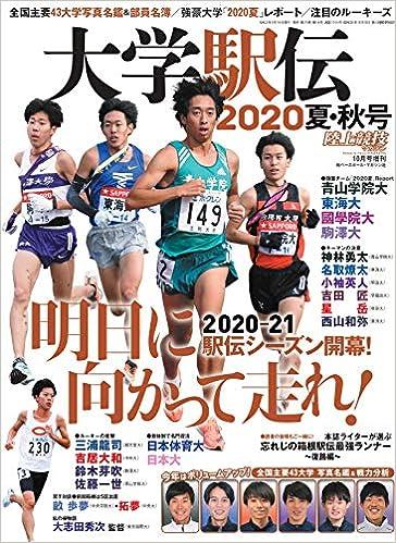 結果 2020 箱根 駅伝 2021年 第97回箱根駅伝