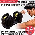 ダイヤル式 可変ダンベル トレーニング 筋トレ MAX約24kg 重量1秒設定!ダイヤル合わせて上げるだけ!YT-MC-DDB24