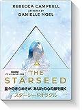 スターシードオラクル (日本語版説明書付) (オラクルカードシリーズ)