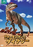 Documentary - Allosaurus: A Walking With Dinosaurs Special [Japan DVD] AVBF-74082