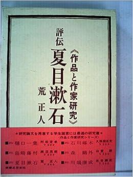 評伝夏目漱石 (1967年) (作品と作家研究) | 荒 正人 |本 | 通販 | Amazon