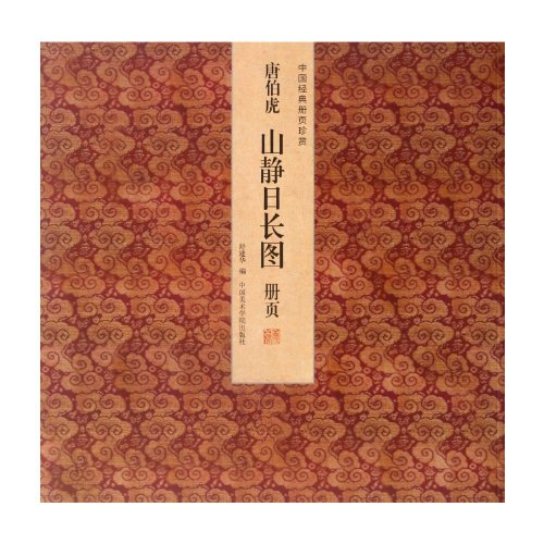 tang-bohu-tiger-mountain-quiet-sun-album-chinese-edition