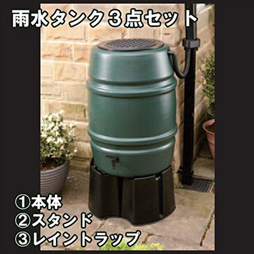 ハーコスター 雨水タンク ウォーターバット 168L HS168WB + レイントラップ(集水器) + ウォータバットスタンド 3点セットでお買い得! 『英国製』 B0714J3XFN 28000