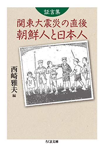 証言集 関東大震災の直後 朝鮮人と日本人 (ちくま文庫)