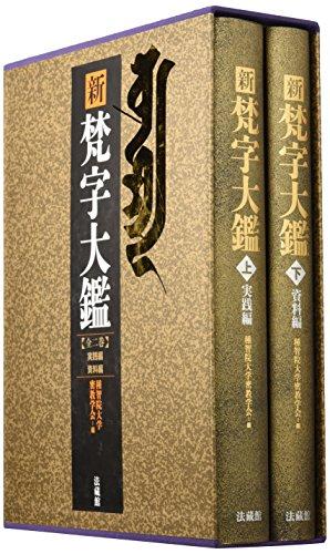 新・梵字大鑑 全2巻