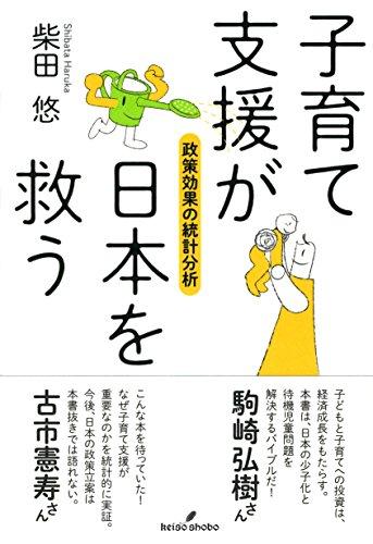 子育て支援が日本を救う (政策効果の統計分析)