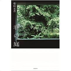 『春の庭』