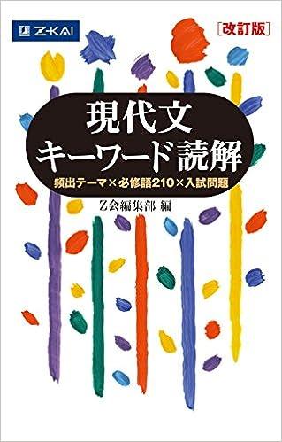現代文キーワード読解[改訂版](日本語)単行本