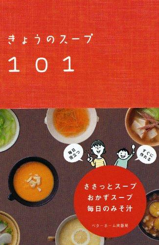 きょうのスープ101-ささっとスープ・おかずスープ・毎日のみそ汁