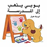 Boby Yazhab Ilal Madrasa (Spot Goes to School) (Arabic edition)