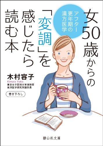 女50歳からの「変調」を感じたら読む本 (静山社文庫)