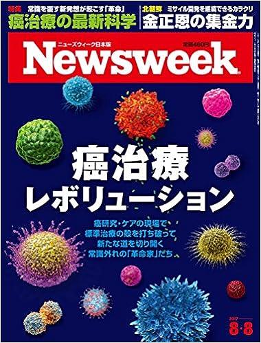Newsweek ニューズウィーク 日本版 2017年08月08日号