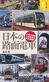 カラー版 日本の路面電車 (宝島社新書)