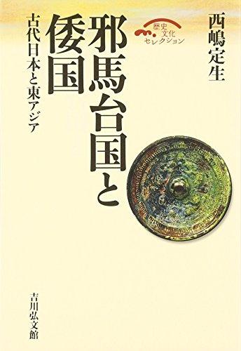 邪馬台国と倭国: 古代日本と東アジア (歴史文化セレクション)