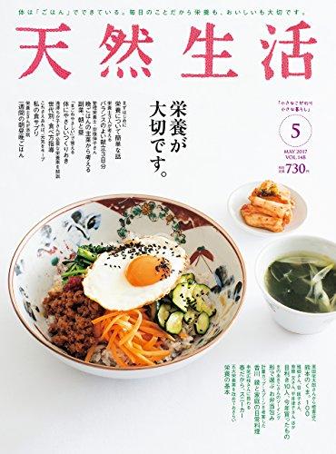 天然生活 2017年 05 月号 [雑誌]
