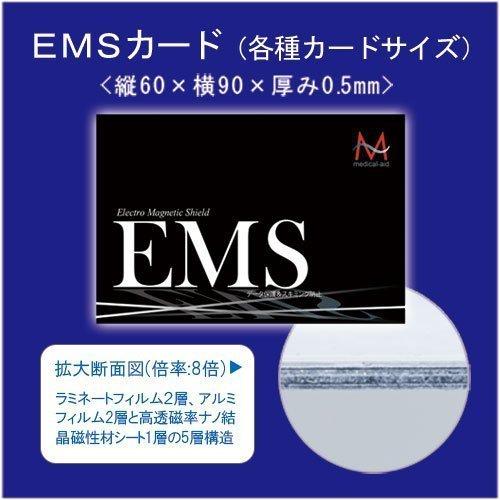 「通帳用EMSカード(10枚組)」通帳やカードの磁気データを保護する! 4860円お得! 通帳ホルダーの中に入れるだけ! B001ZZNM8G 03 10枚組(33%OFF) 03 10枚組(33%OFF)