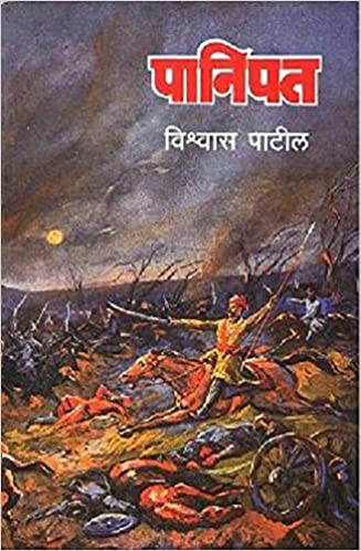 Image result for पानिपत  book