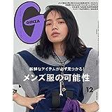 GINZA 2020年12月号