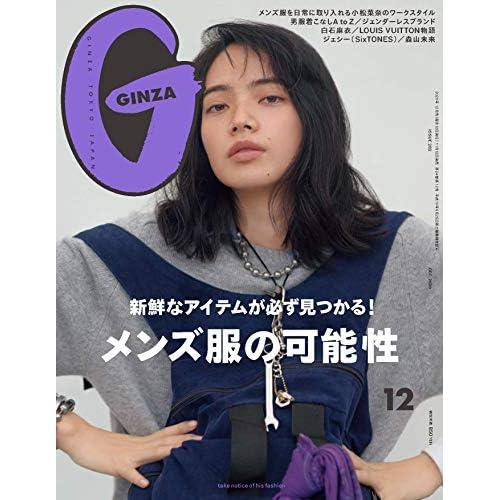 GINZA 2020年 12月号 表紙画像