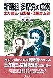 Hijikata Toshizo-day homeless Sa Fujihiko Goro - truth and falsehood of Shinsengumi Tama party (2004) ISBN: 4882029162 [Japanese Import]