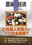 農業と経済 2019年12月号 [雑誌]