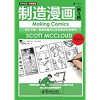 世界动漫经典教程:制造漫画(第3版)