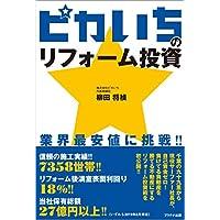 ピカいちのリフォーム投資-業界最安値に挑戦!!