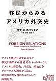 移民からみるアメリカ外交史
