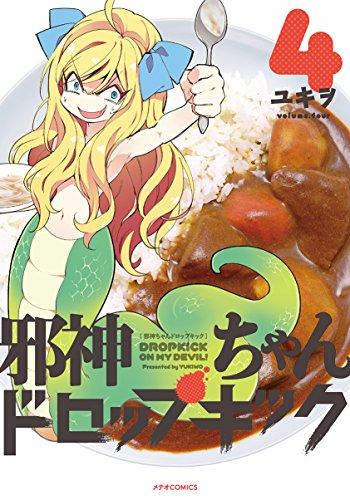 邪神ちゃんドロップキック(4) (メテオCOMICS)