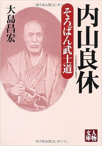 内山良休―そろばん武士道 (人物...
