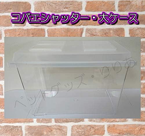コバエシャッター 大 【シーラケース製】×8個