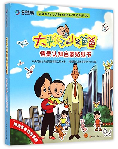 Big Head Son and Small Head Daddy (Situational Cognitive Enlightenment Sticker Book, 6 Volumes) (Chinese Edition)