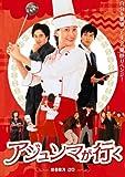 [DVD]アジュンマが行く DVD-SET1