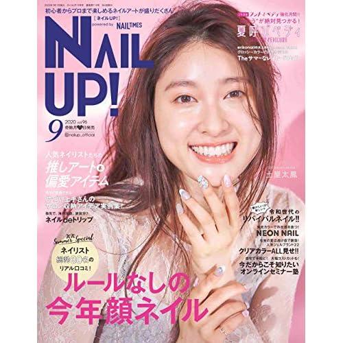 NAIL UP 2020年9月号 表紙画像