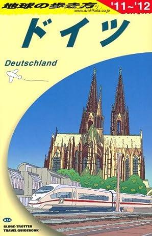 ドイツ〈2011~2012年版〉 (地球の歩き方)